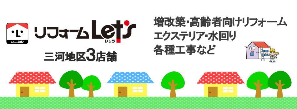 新築・増改築 水回りの専門店 リフォームLet's
