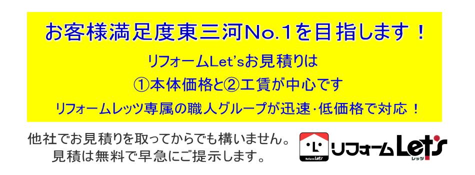 お客様満足度東三河No.1を目指します!