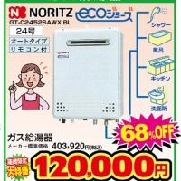 NORITZ ガス給湯器 ecoジョーズ