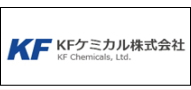 KFケミカル